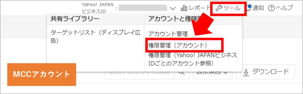 Yahoo!広告のMCCアカウント管理画面