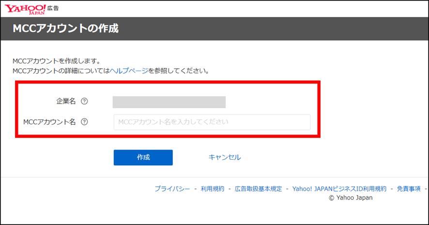 Yahoo!広告MCCアカウント作成画面