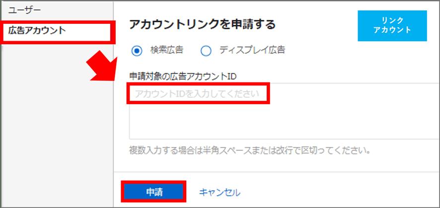 Yahoo!広告のリンクアカウント管理画面