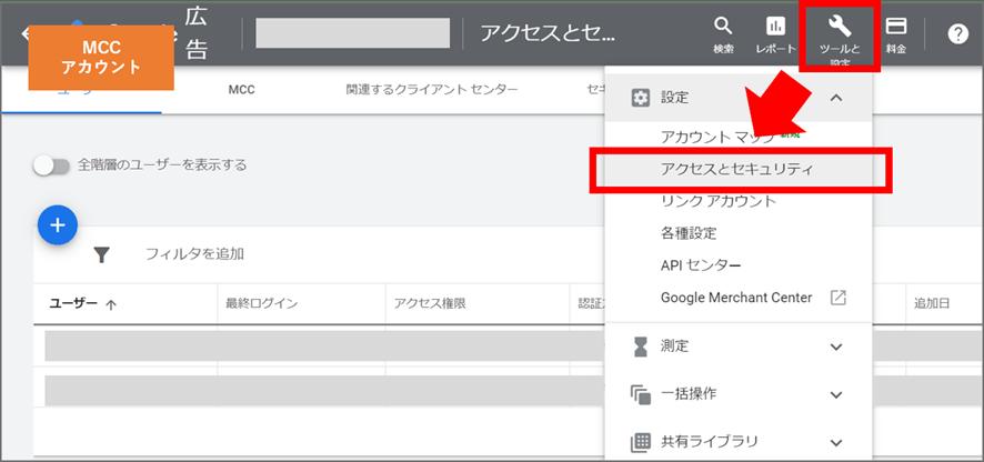 Google広告のMCCアカウント管理画面