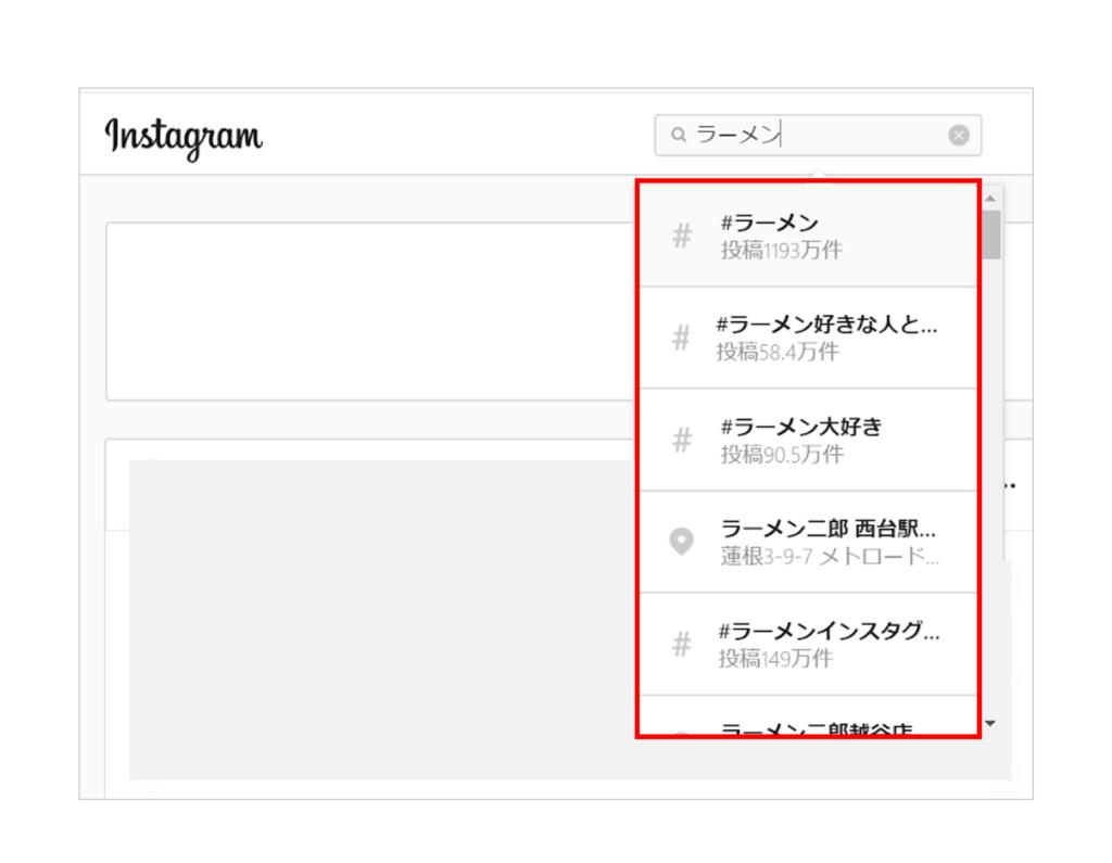 Instagramの検索画面